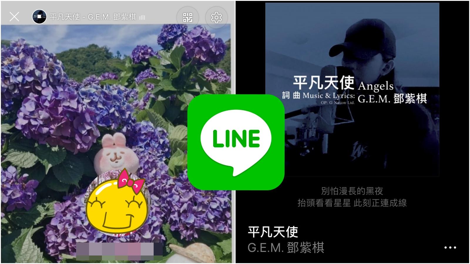 【科技新知】LINE個人檔案如何自訂喜歡的背景音樂?