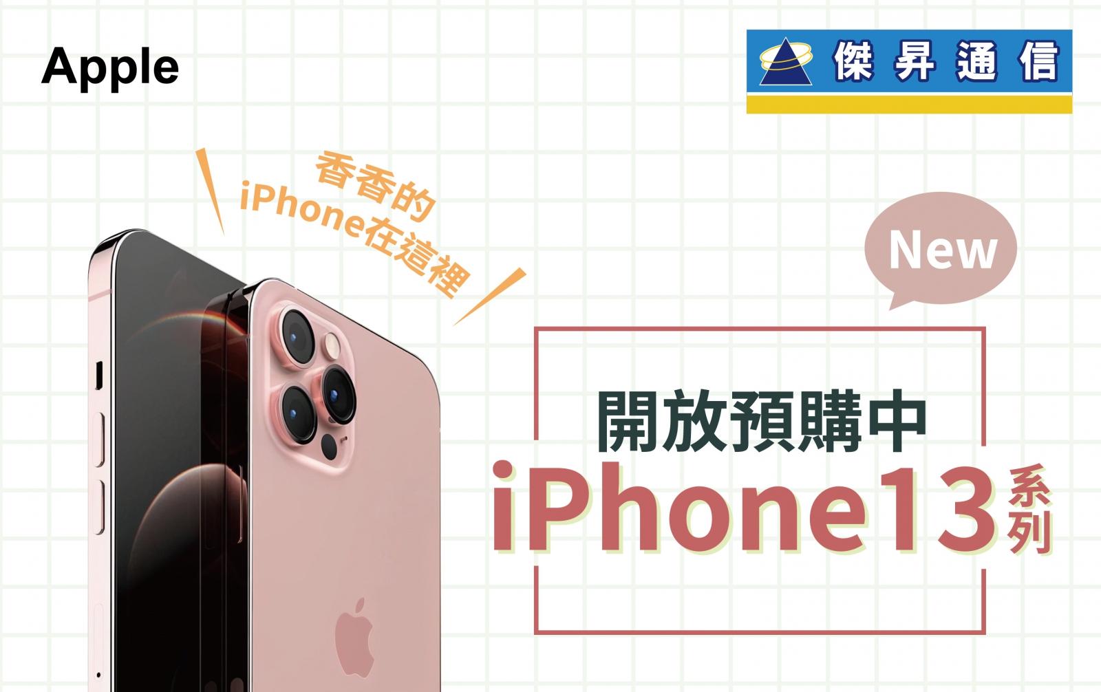 【購機技巧】iPhone 13預購免訂金!來店登記即享超值好禮