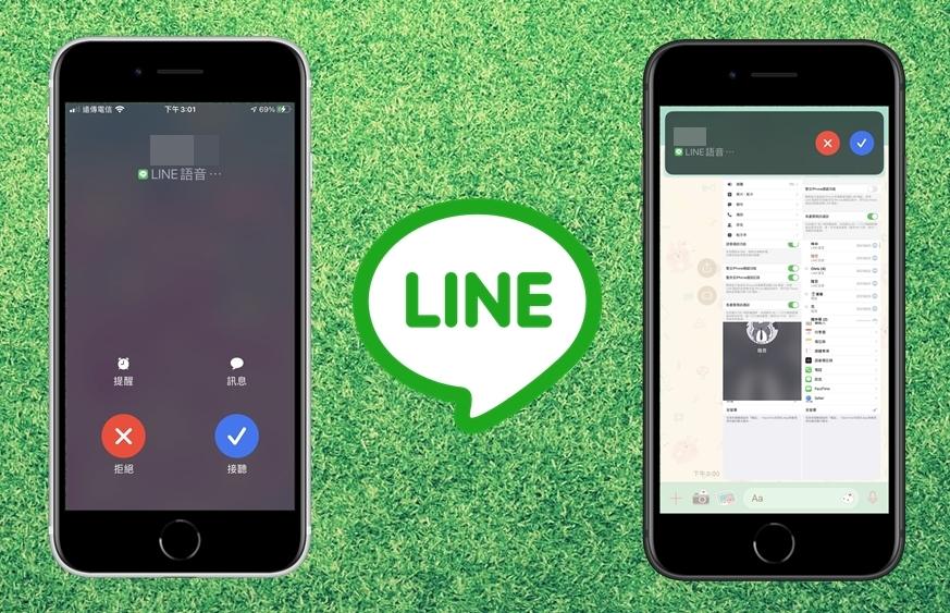 【手機專知】iPhone如何跟LINE語音來電整合通話功能?3步驟快速設定