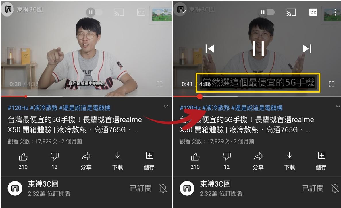 【手機專知】iPhone如何更改YouTube影片的字幕大小和顏色?