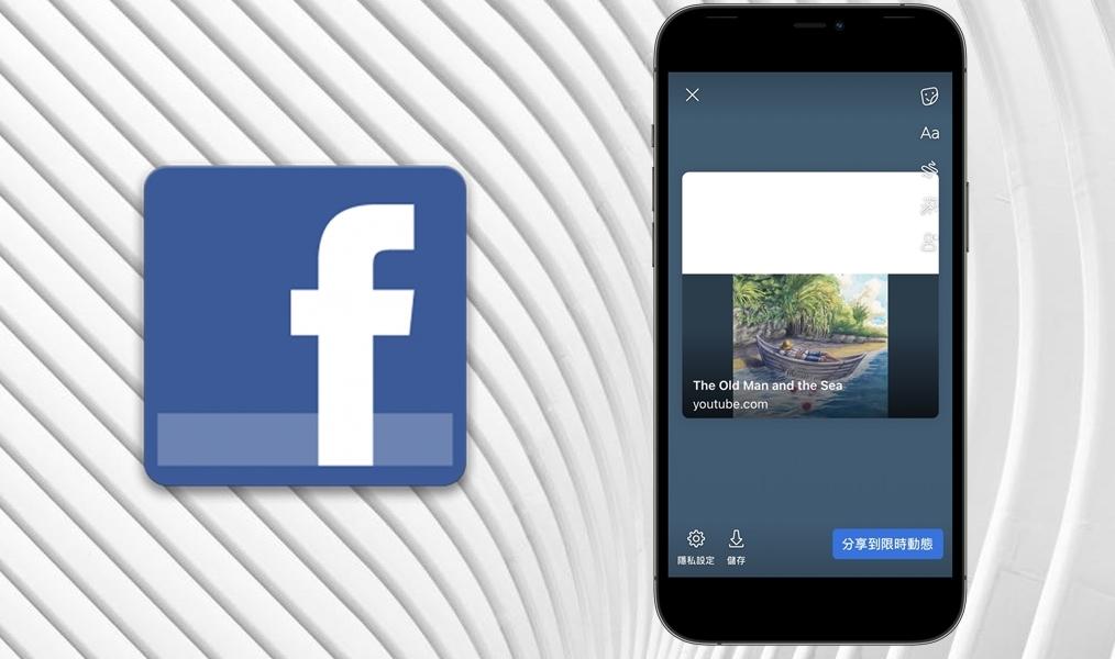 【科技新知】FB臉書如何分享別人的貼文到限時動態?3步驟快速完成