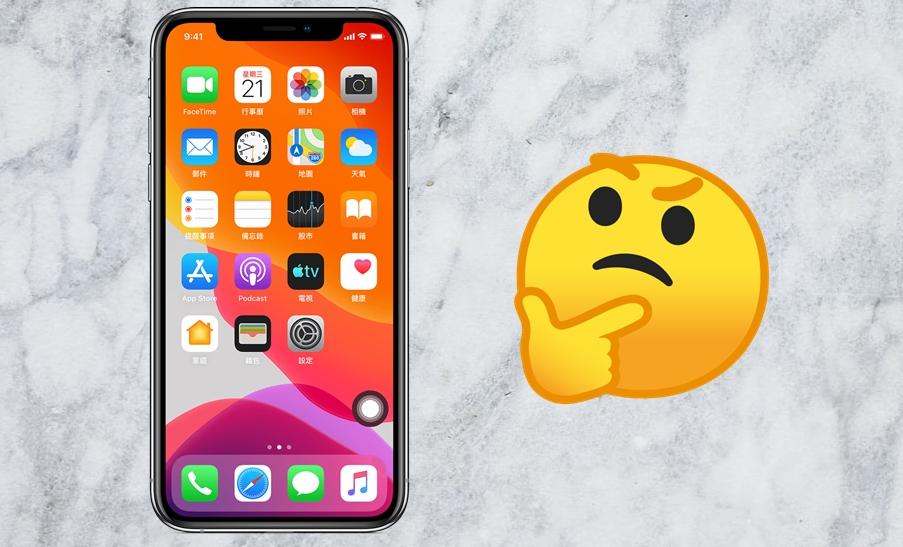【手機專知】iPhone出現兩個「小白點」?關閉方法看這裡!