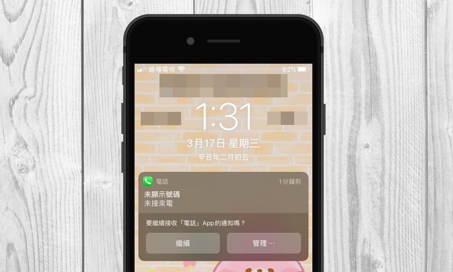 【手機專知】iPhone打電話如何隱藏號碼?用這2招讓對方看不到!