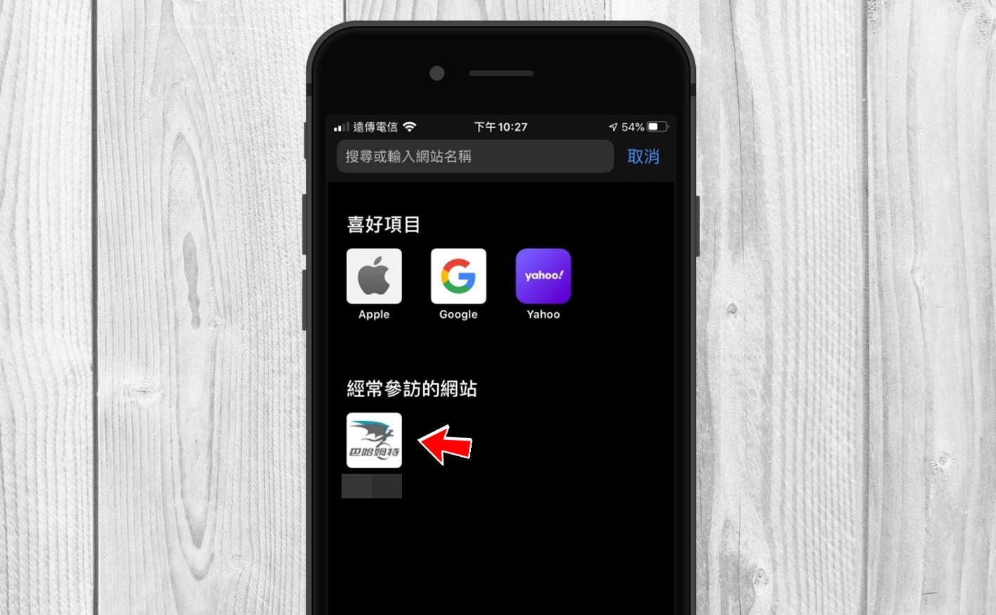 【手機專知】iPhone如何關閉Safari「經常參訪的網站」與「Siri 建議」?