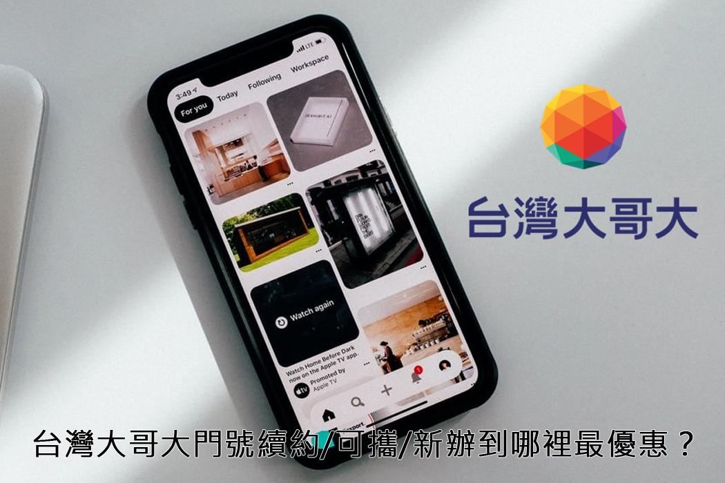 【購機技巧】台灣大哥大門號續約/可攜/新辦到哪裡最優惠划算?