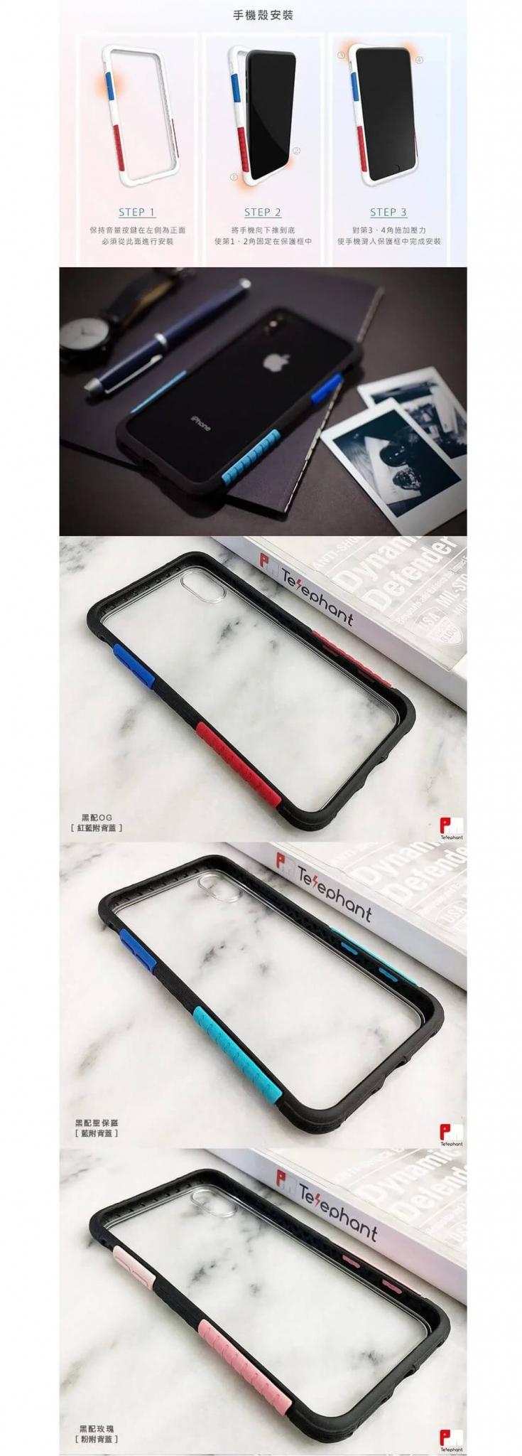太樂芬 NMDer 抗污防摔邊框 iPhone XR