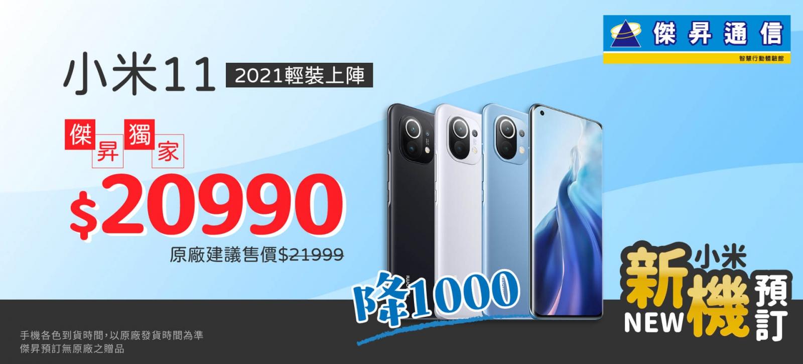 傑昇通信「小米超級品牌日」 全新旗艦機小米11再降1千