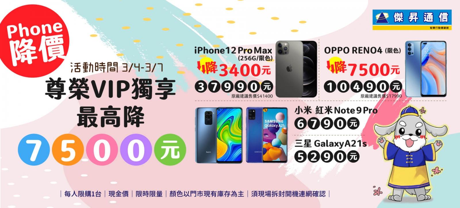 『Phone』降價!尊榮VIP獨享~最高降7500元!