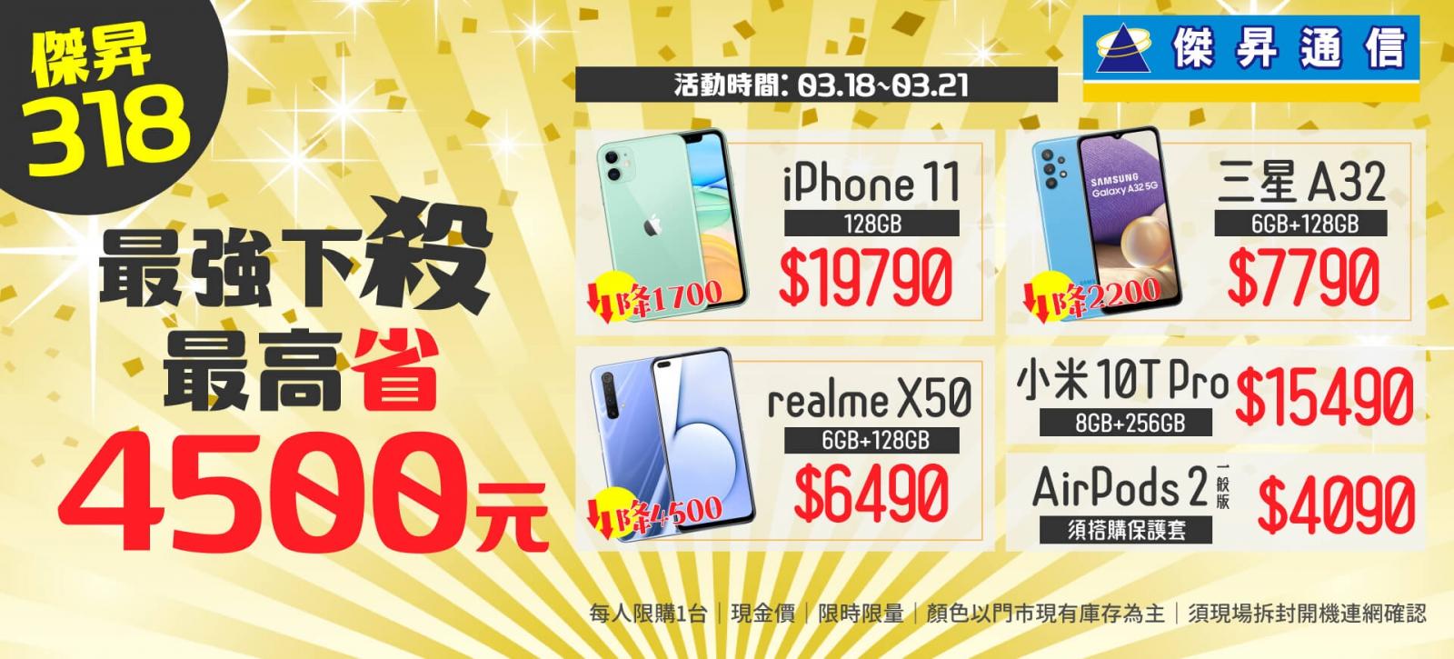 傑昇通信快閃回饋 realme X50限時下殺4千5