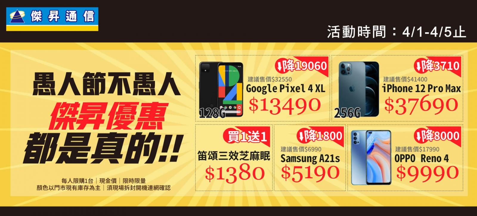 傑昇通信真心不騙,趁清明連假再加碼,就是要讓消費者享「愚人節真優惠」