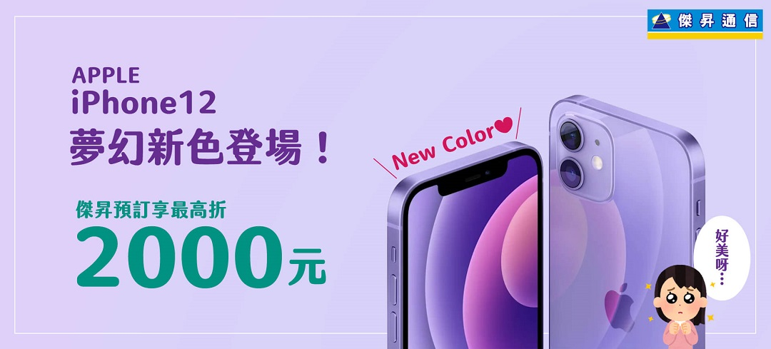 iPhone 12全面紫爆 空機預購最高現折2,010元