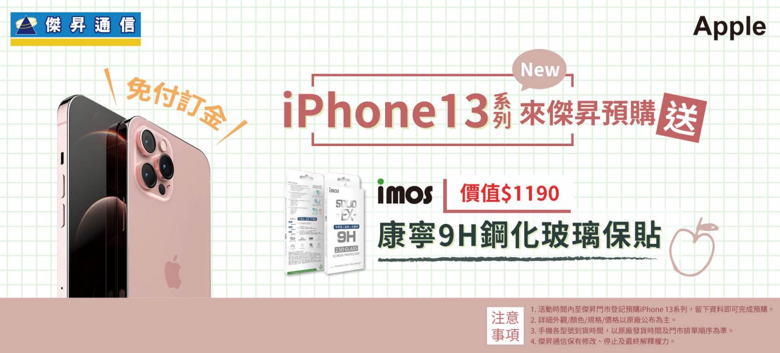 iPhone 13預購來傑昇 免付訂金再送千元配件