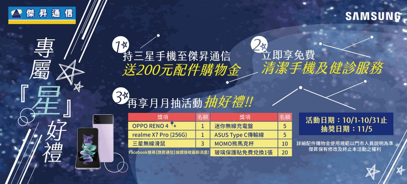 傑昇x專屬『星』好禮~就是要回饋使用三星的您❤