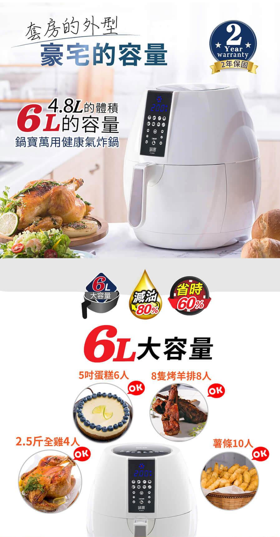 CookPower鍋寶 6L數位觸控健康氣炸鍋