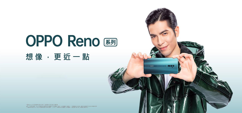 OPPO Reno 10倍變焦版