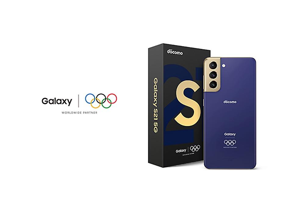 【快訊】史上第一次!三星再以Galaxy S21為基礎 推出2021年東奧「藍金配色」機