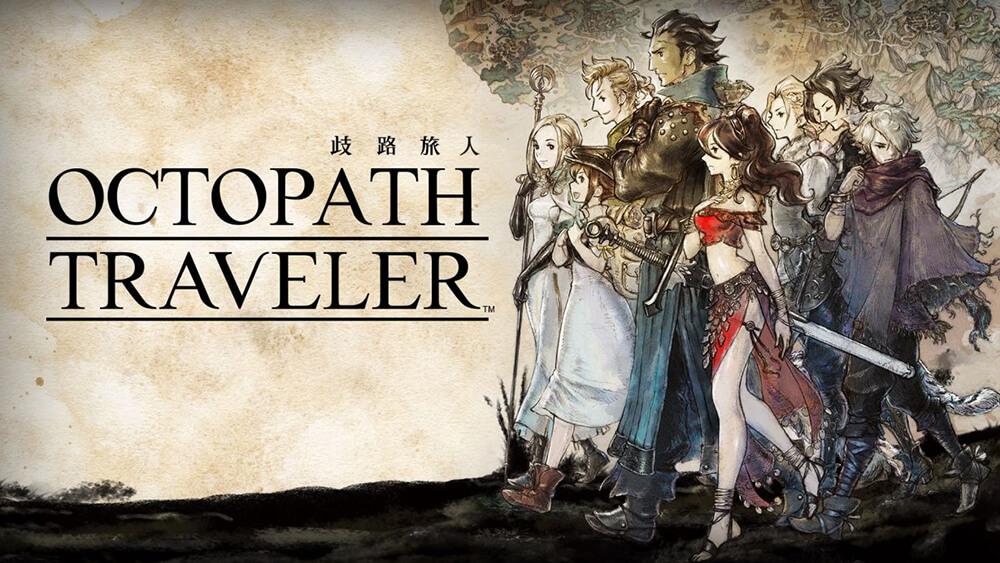 SWITCH遊戲 歧路旅人(八方旅人) OCTOPATH TRAVELER