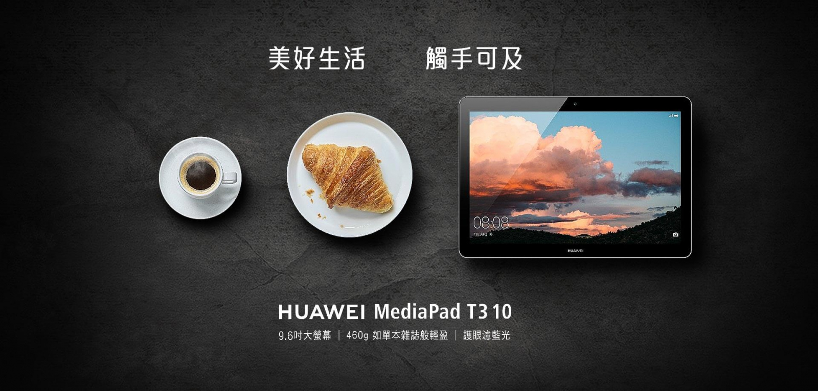 MediaPad T3 10