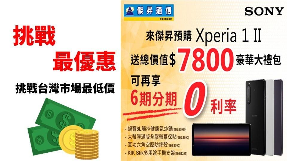 預購 Xperia 1 ii 送7800元豪華禮包