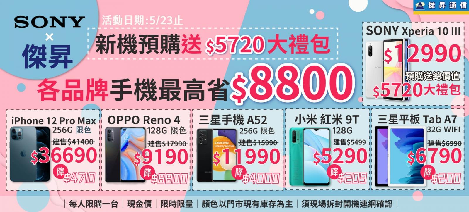 傑昇×SONY新機預購送5900大禮包~各品牌手機最高省$8800