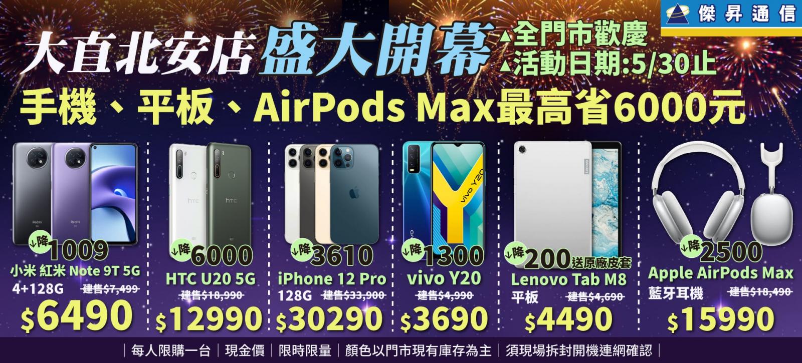 傑昇大直北安店盛大開幕~門市同慶~手機、平板、AirPods Max最高省$6000