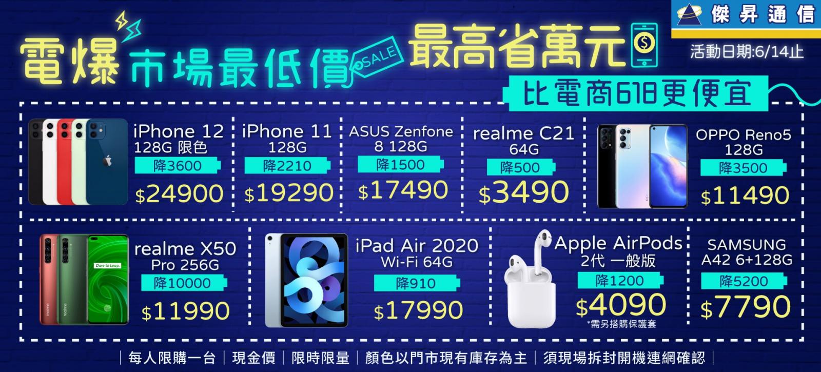 傑昇通信電爆市場最低價~比電商618更便宜!!最高省萬元