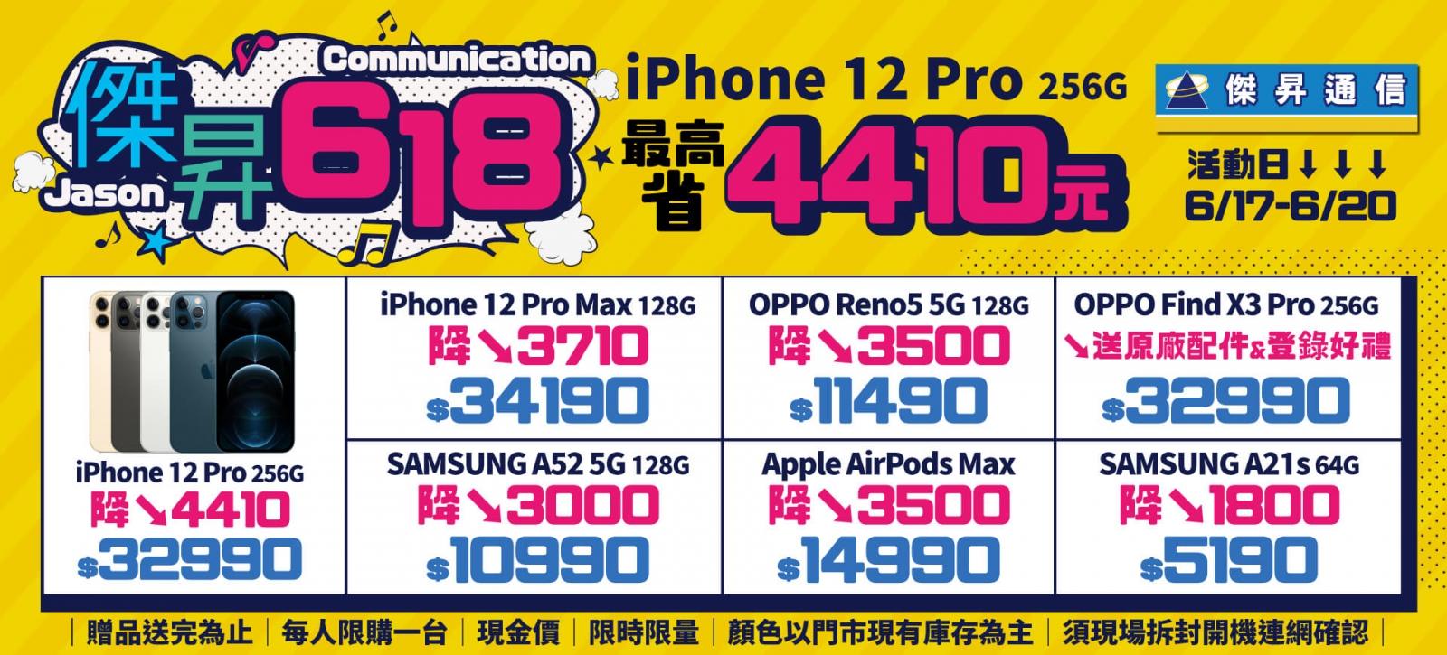 傑昇618!! iPhone 12 Pro 256G最高省4410元