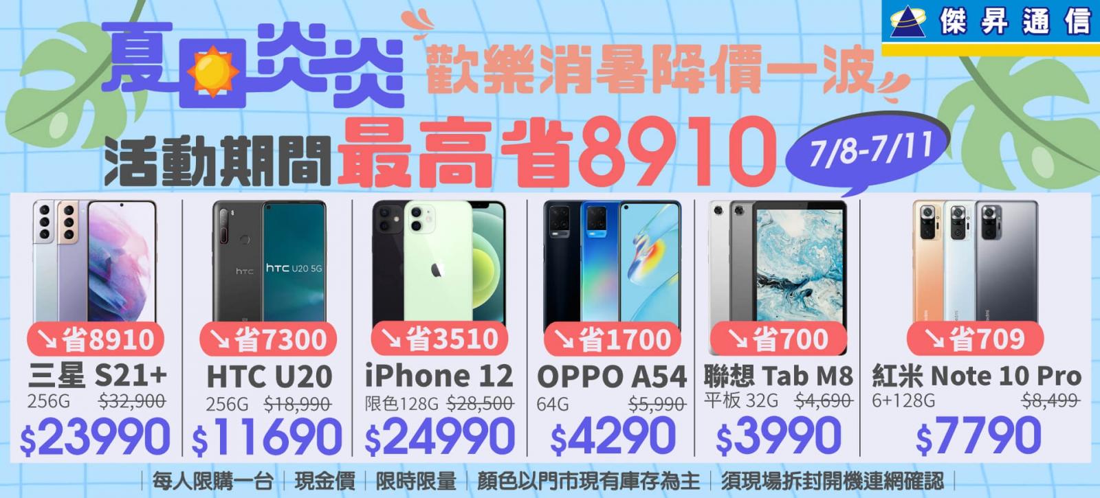 夏日炎炎☀歡樂消暑降價一波!活動期間三星S21+手機最高省8910元