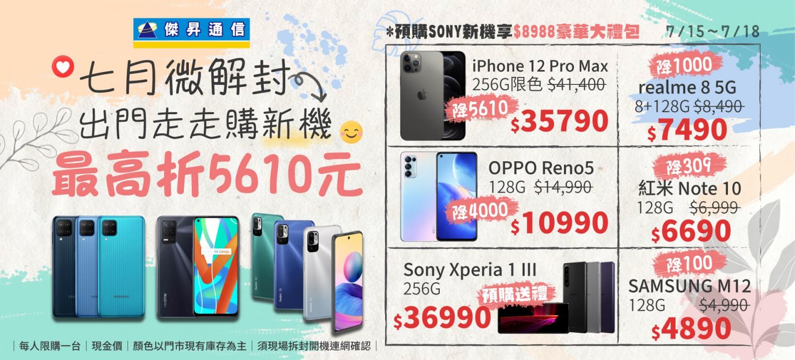 7月微解封!出門走走購新機,iPhone 12 Pro Max最高折5610元