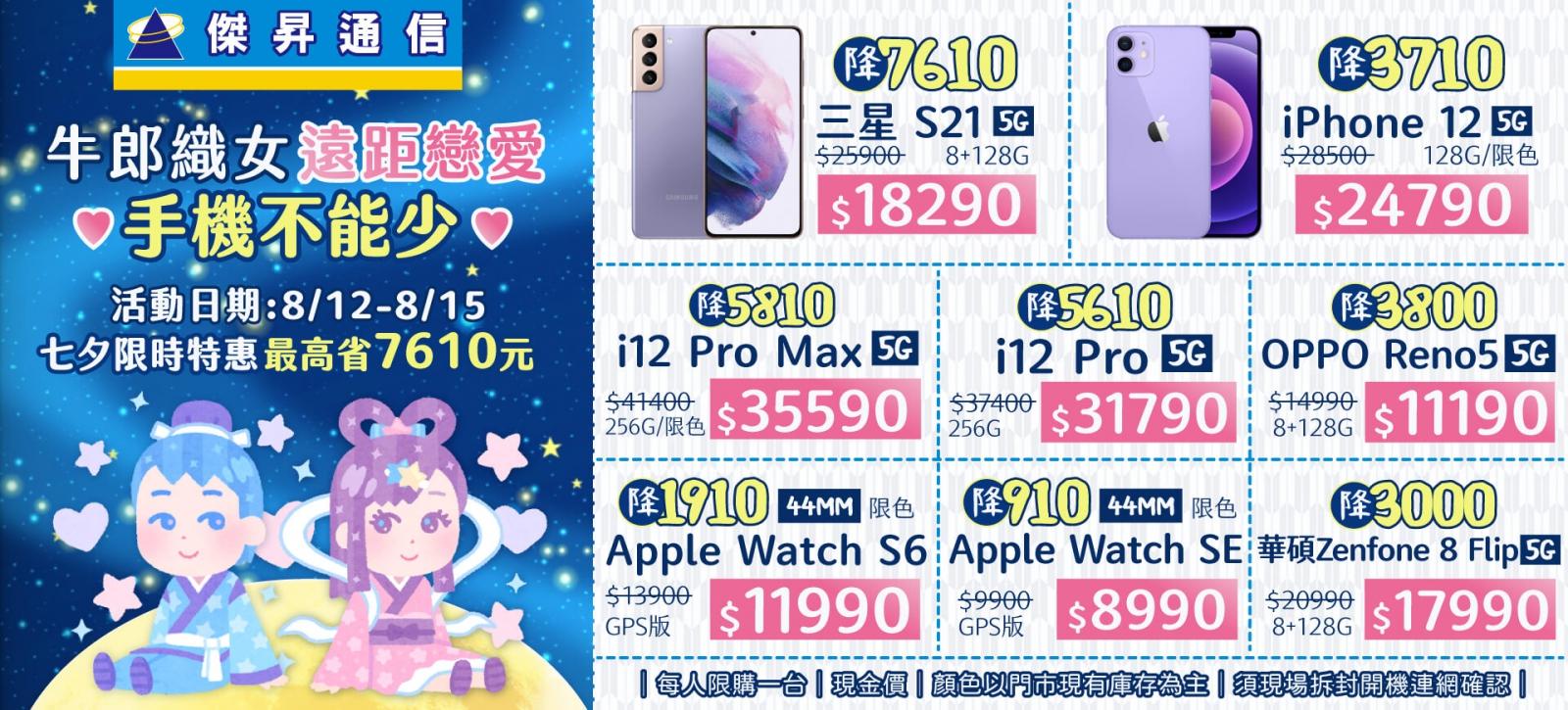 牛郎織女遠距戀愛手機不能少♥三星S21最高省7610元↘