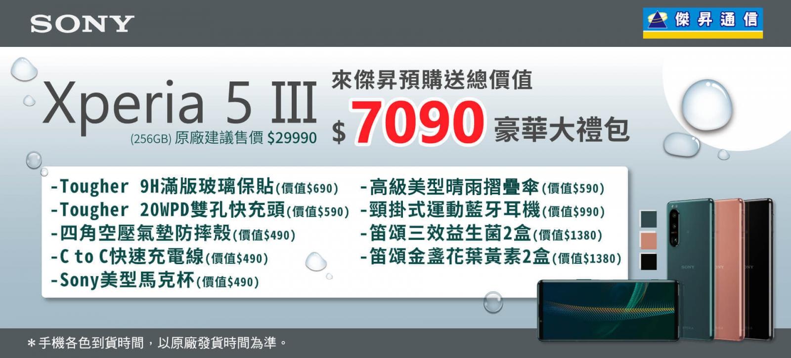 小手機當道 來傑昇搶先預購SONY Xperia 5 III現賺7千