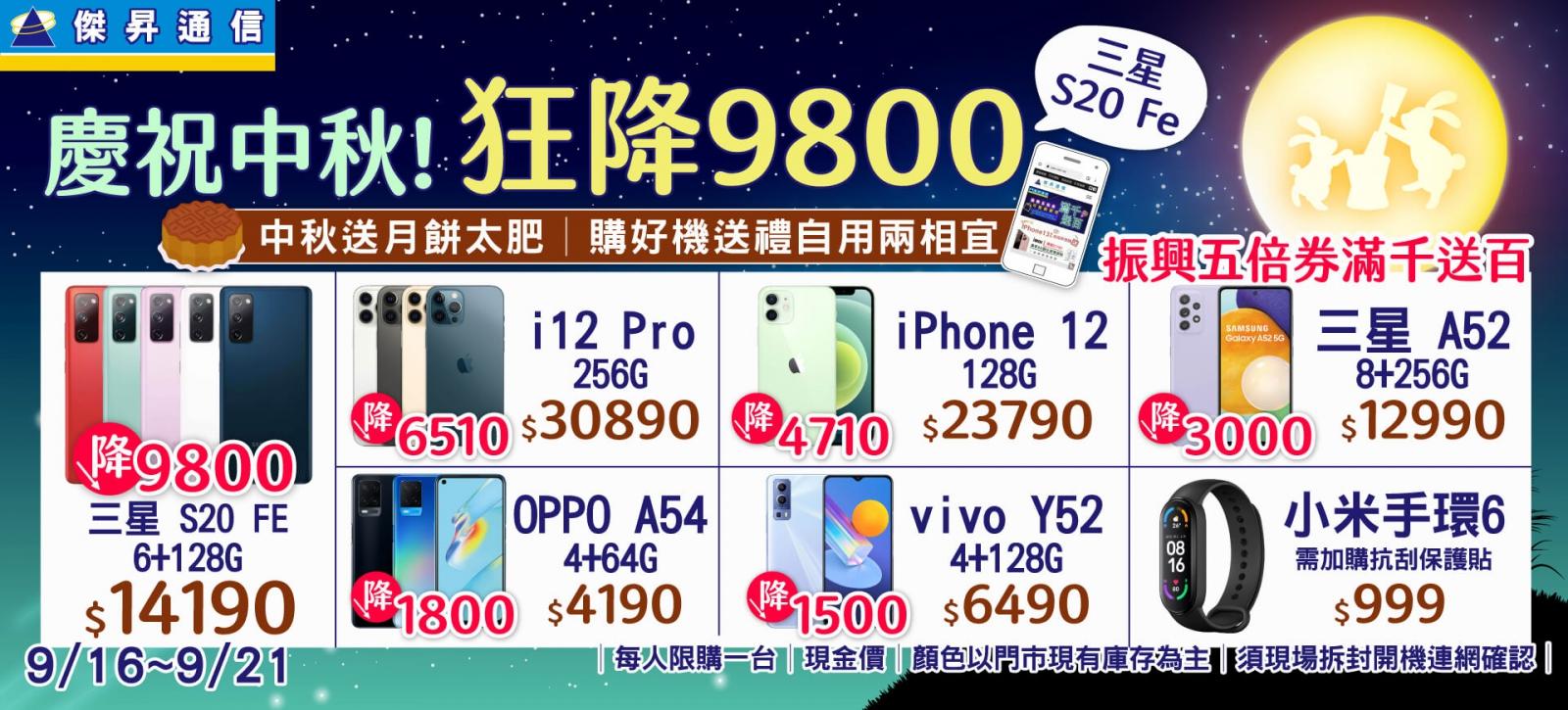 慶祝中秋三星S20 Fe狂降9800元!