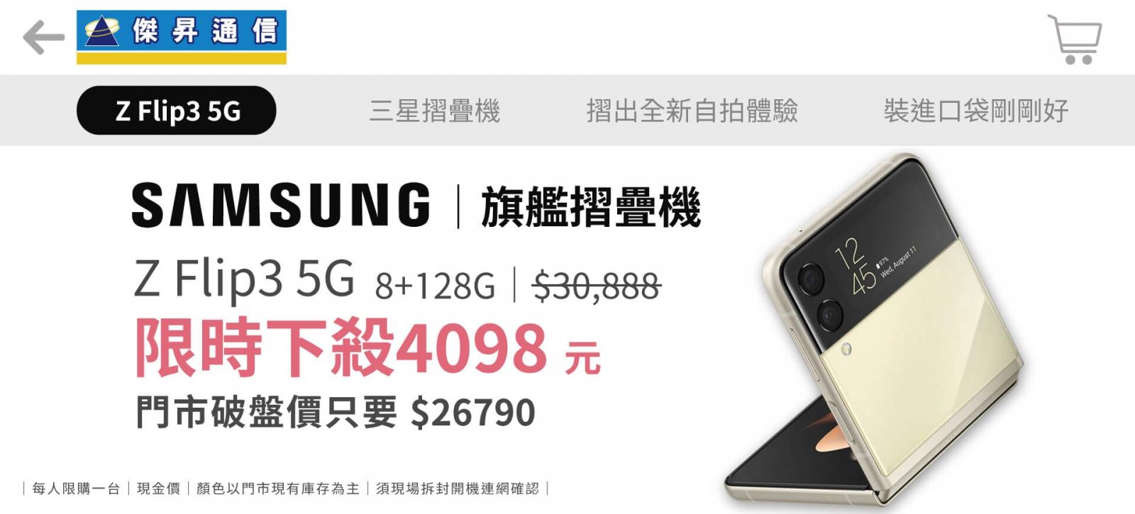 傑昇通信挑戰手機市場最低價~保證全新原廠公司貨~一家購買 終身服務
