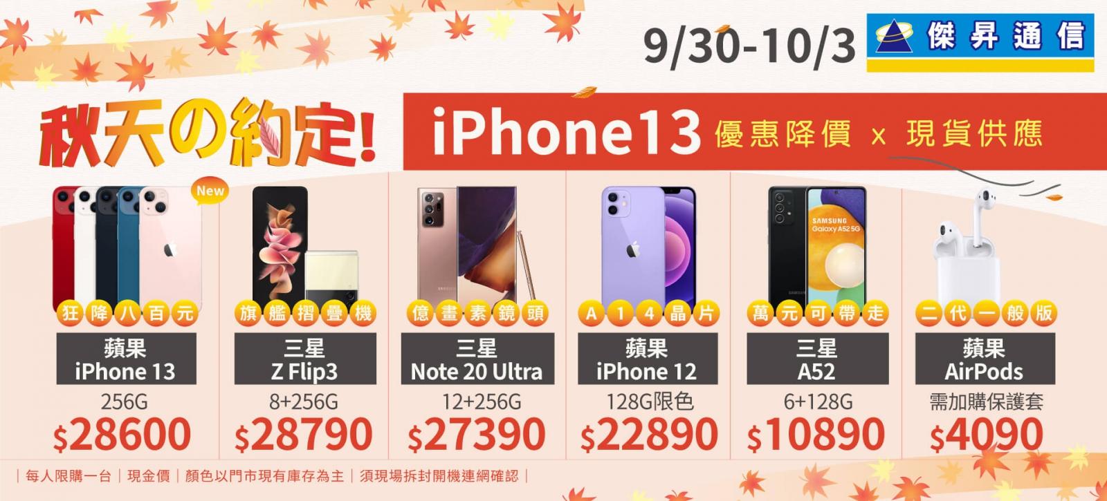 秋天的約定 iPhone 13優惠降價、三星Note 20 Ultra現賺1萬6