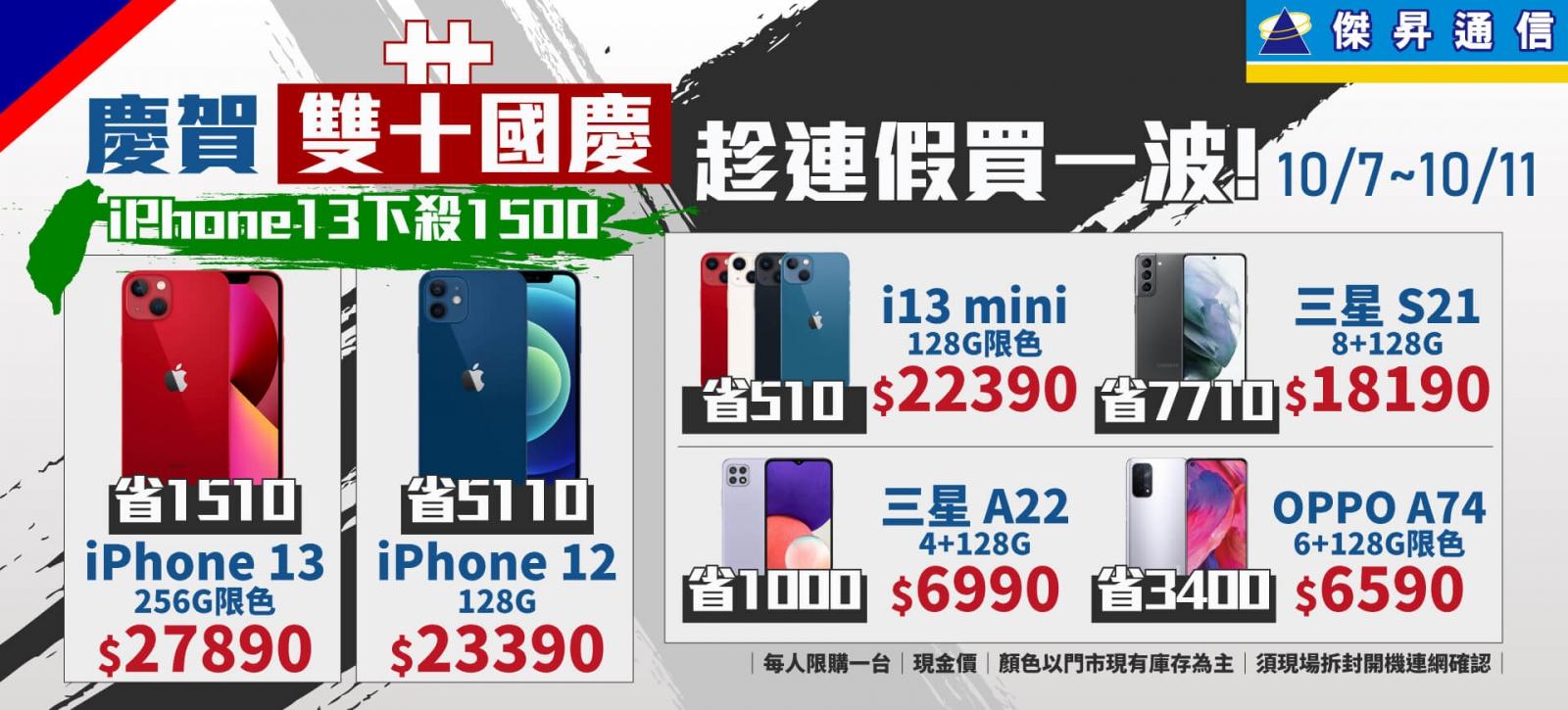 五倍券放大術 iPhone 13 256G現貨再降1千5