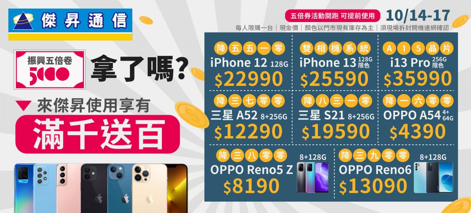 傑昇通信插旗台中 三星Galaxy S21現折8千3